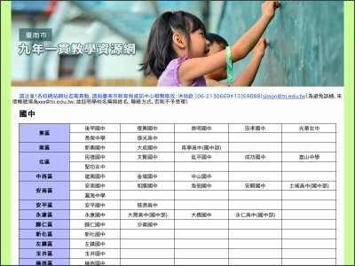 http://www.tn.edu.tw/91e/school.htm