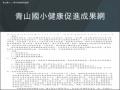 青山國小109學年度健康促進網 pic