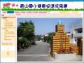 青山國小健康促進網101~103 pic