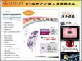 103選舉專區 - 中央選舉委員會 「地方公職人員選舉專區」