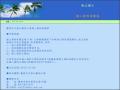 青山國小個人資料保護區