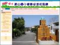 青山國小健康促進網104