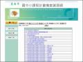 臺南市國中小課程計畫備查資源網