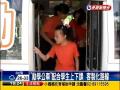台南東山區「勵學公車」  學生免費-民視新聞 - YouTube